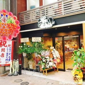 手羽先あまちゃん@八幡西区熊手~2021年7月13日に黒崎の街に手羽先専門店がオープンしました!