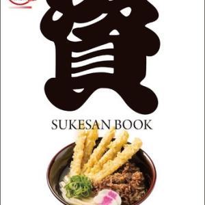資さんうどん 公式ファンブック「SUKESAN B00K」2021年7月30日発売開始です!