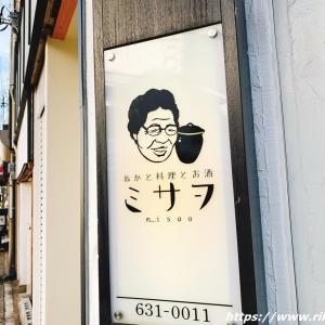 ぬかと料理とお酒 ミサヲ@八幡西区熊手~黒崎の街に「ぬか専門居酒屋」2021年7月21日オープンしました!