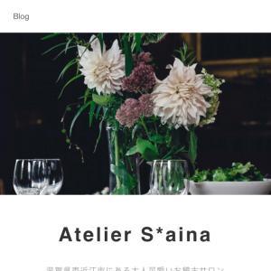 Atelier S*ainaのHPができました!