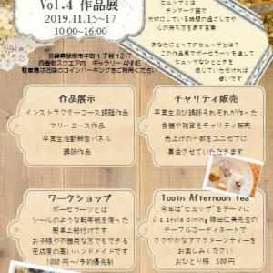 topics 【作品展 2019.11.15〜17】