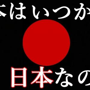 GHQが焚書で「古代日本オリエント交流説」を隠滅した