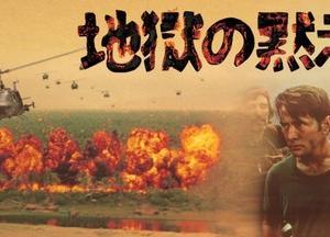 日本政府が南朝鮮の山火事にヘリコプター支援表明w 南朝鮮の反応
