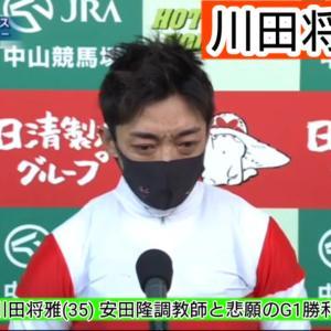 2020年12月26 川田将雅「涙!師匠と共にやっとG1タイトルとれました」ホープフルSを安田隆