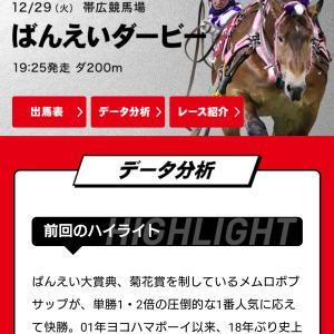 ライブ地方競馬【ばんえいダービーG1】大波乱なるか! プロ競馬予想TV(horse Racin