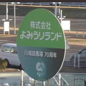 ライブ地方競馬「報知オールスターカップ(SIII)」(川崎記念TR) オープンダ2,100m(外