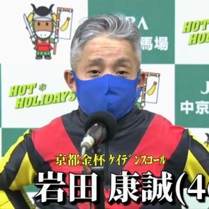 2021年1月5 岩田康誠インタビュ「ドンピシャ当たりました」ケイデンスコールで京都金杯勝利騎