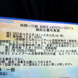 【4月】BOWIE×KYOTO×SUKITAに行ってきた【20日】