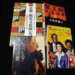 【毎月】ブックオフで購入した4冊の本たち【29日】