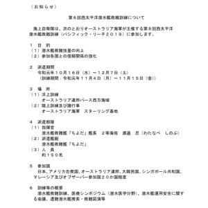 海上自衛隊 10/16-12/7 第8回西太平洋潜水艦救難訓練のお知らせ!
