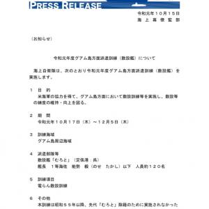 海上自衛隊 10/17-12/5 令和元年度グアム島方面派遣訓練(敷設艦)のお知らせ!