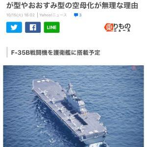 なぜいずも型を空母に? 海自艦艇ひゅうが型やおおすみ型の空母化が無理な理由!