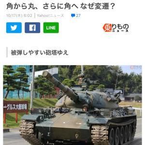 陸自現役戦車、74式だけが丸っこい理由 角から丸、さらに角へ なぜ変遷?