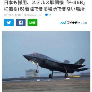 日本も採用、ステルス戦闘機「F-35B」に迫る(6)着陸できる場所できない場所!