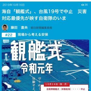 海自「観艦式」、台風19号で中止 災害対応最優先が映す自衛隊のいま!