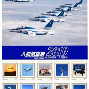 オリジナルフレーム切手「入間航空祭2019(63円)」の販売開始のお知らせ!
