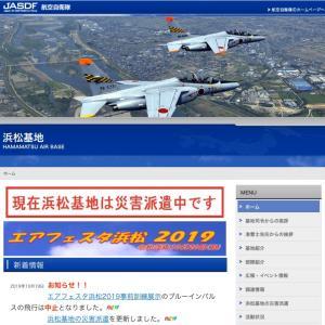 航空自衛隊 浜松基地 10/19 ブルーインパルス事前訓練展示飛行中止のお知らせ!