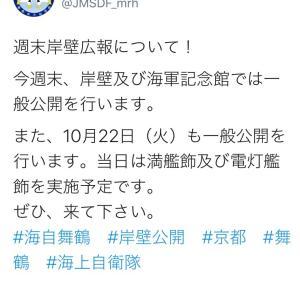 海上自衛隊 舞鶴地方総監部 10/22 満艦飾&電燈艦飾実施のお知らせ!