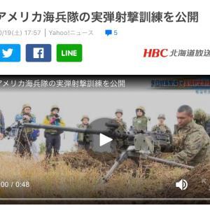 アメリカ海兵隊の実弾射撃訓練を公開