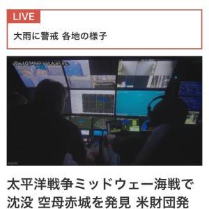 太平洋戦争ミッドウェー海戦で沈没 空母赤城を発見 米財団発表!
