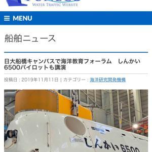 日大船橋キャンパスで海洋教育フォーラム しんかい6500パイロットも講演!