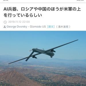 AI兵器、ロシアや中国のほうが米軍の上を行っているらしい