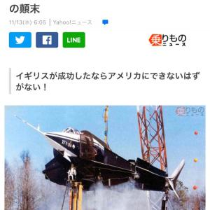 「ファントムII」の血を継ぐ垂直離着陸戦闘機 「ハリアー」超えを狙った米国機の顛末!