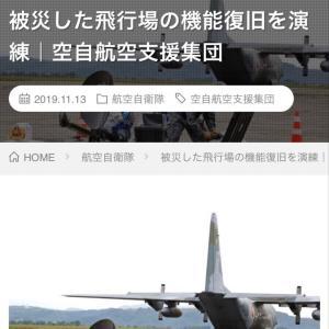 被災した飛行場の機能復旧を演練|空自航空支援集団