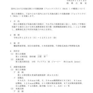 陸上自衛隊 12/1-13 国内における米海兵隊との実動訓練(フォレストライト(MA))!