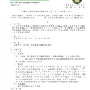 令和元年度陸軍兵站実務者交流(MLST)の実施のお知らせ!