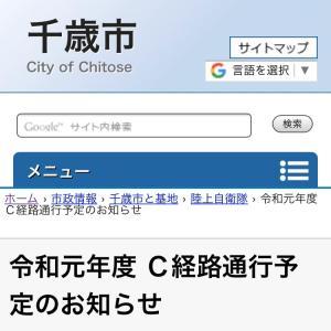 千歳市 令和元年度 C経路通行予定のお知らせ《11月の通行予定》の更新情報!