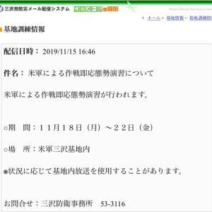 三沢市 基地訓練情報 11/18-22 米軍による作戦即応態勢演習のお知らせ!