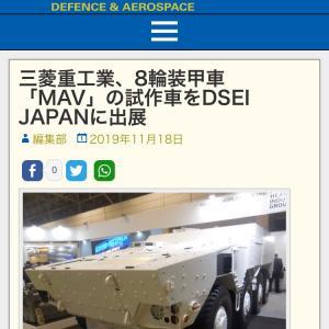 三菱重工業、8輪装甲車「MAV」の試作車をDSEI JAPANに出展!
