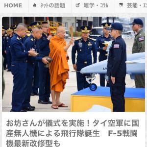 お坊さんが儀式を実施!タイ空軍に国産無人機による飛行隊誕生 F-5戦闘機最新改修型も