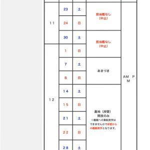 海上自衛隊  佐世保地方隊  令和元年12月倉島一般公開実施日のお知らせ!