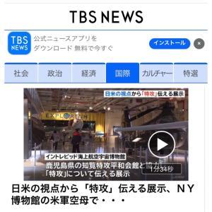 日米の視点から「特攻」伝える展示、NY 博物館の米軍空母で・・・!