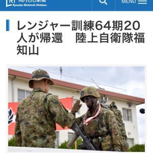 レンジャー訓練64期20人が帰還 陸上自衛隊福知山!