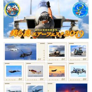 オリジナルフレーム切手『航空自衛隊那覇基地 美ら島エアーフェスタ2019』の販売開始のお知らせ
