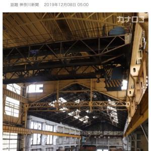 浦賀ドック解体進む 歴史的資料保全へ調査 横須賀市
