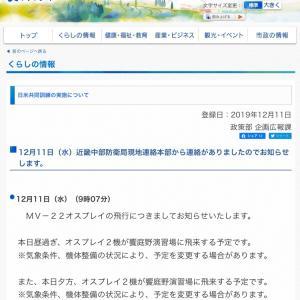 高島市 12/11 09:07 日米共同訓練の実施のお知らせ!