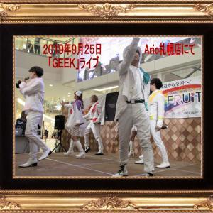 Ario札幌店にて、ライブプロのGEEK&フルーティの画像と動画有り!!