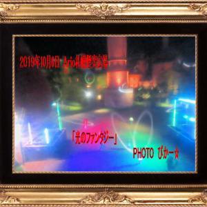 「光のファンタジー」Ario札幌煙突広場(サッポロビール)