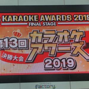 第13回カラオケアワーズ2019ー結果発表!!