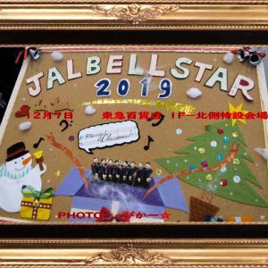 JALベルスター演奏会(札幌)東急&ミユンヘンクリスマス市会場にて