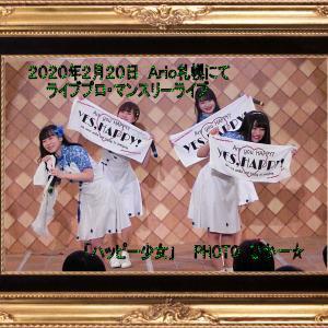 昨日の「ライブプロマンスリーライブ」G,E,E,K&フルーティーを・・・・Ario札幌