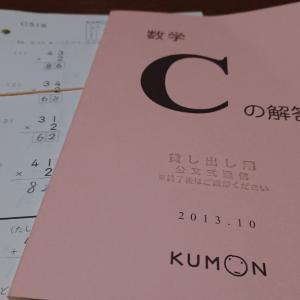 公文数学C→Dへ☆