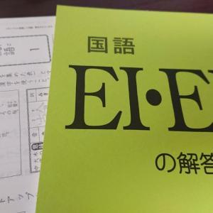 公文国語DⅡ→EⅠ教材へ☆