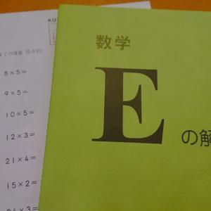 公文数学D→E教材へ☆