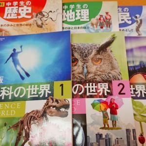 教科書を購入☆