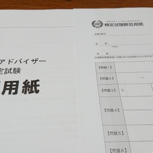 糖質OFFアドバイザー検定試験☆